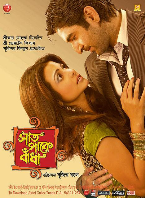 Saat Pake Bandha (2009) Bengali Full Movie 720P HDRip Download