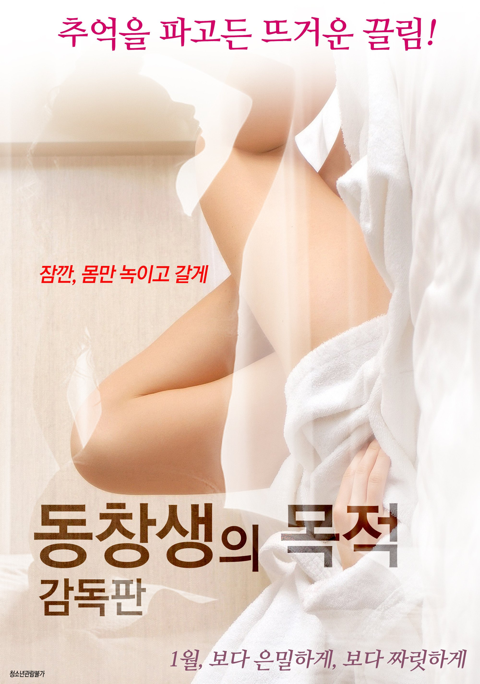 My Classmate Goal  (2019) Korean  | x264 WEB-DL | 720p | Download Adult Movies | Watch Online | GDrive | Direct Links