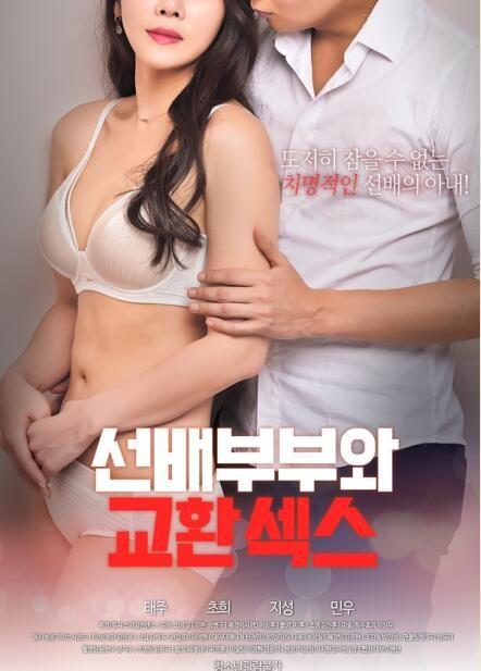 [18+]Senior couple exchange sex (2019) Korean Full Movie 720P HDRip Download