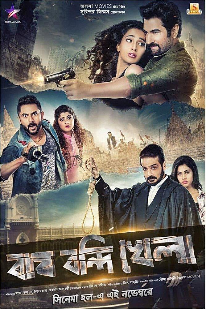 Bagh bandi khela (2018) Bengali Full Movie HDRip –  1080P – x264 – `1.7GB – Download